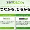 Zenbackをwordpressに設置してみたよ。設置の方法は超カンタンでした。