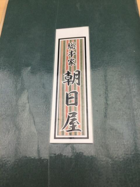 朝日屋メニューの表紙