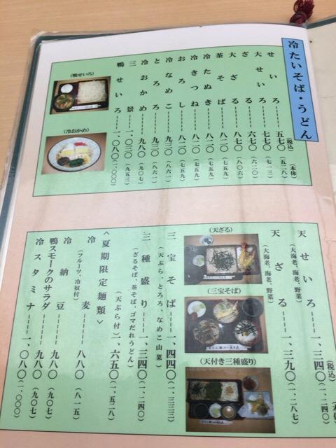 朝日屋メニュー3ページ目