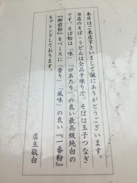 朝日屋メニュー4ページ目