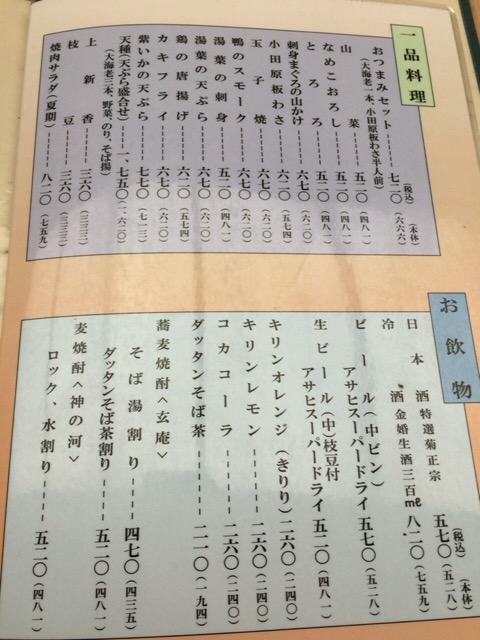 朝日屋メニュー5ページ目