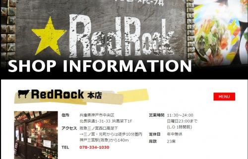 redrock本店のサイトキャプチャ