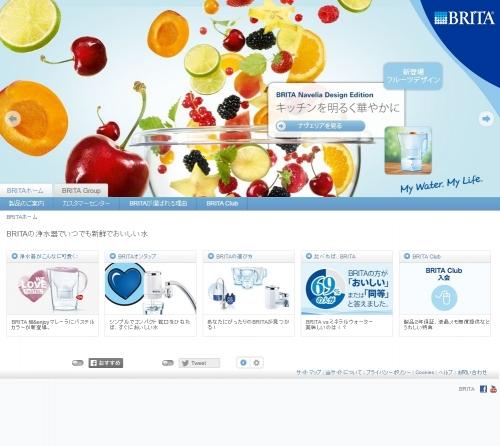 ブリタの公式サイト画像