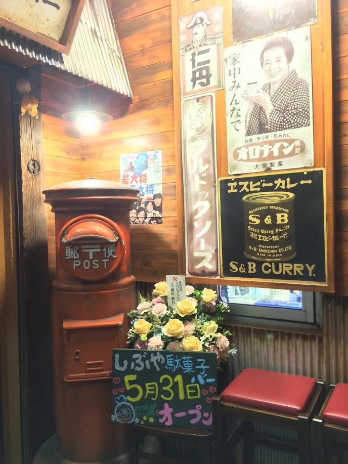 渋谷駄菓子バー入り口2