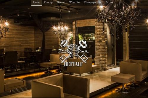 レトルフ公式サイトのスクショ