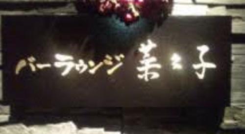 銀座の会員制バーラウンジ、菜々子の看板
