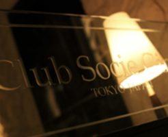 銀座の高級クラブ、ソシエ(socie)の店内画像3