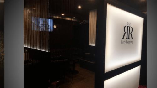 六本木の会員制ラウンジ、レイズの店内画像