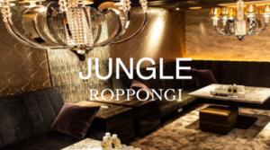 六本木キャバクラ「ジャングル」