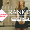 最新|恵比寿ラウンジの人気ランキング7選!